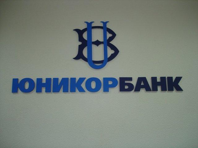 Юникорбанк открыл в Сургуте офис