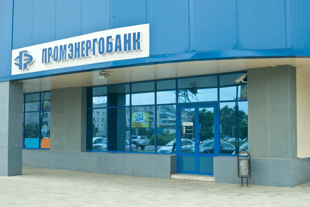 Промэнергобанк предлагает сезонный вклад «Открытие»