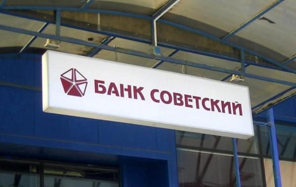 Банк «Советский» изменил условия по кредитам наличными