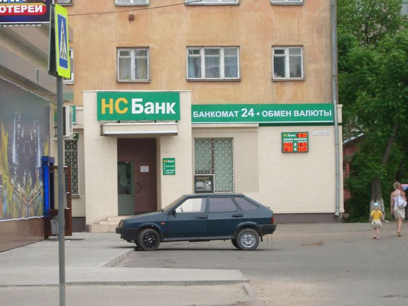 НС Банк нарастил капитал до 5,7 млрд рублей