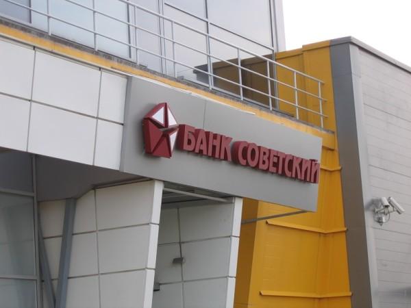 Банк «Советский» внес изменения в линейку автокредитов