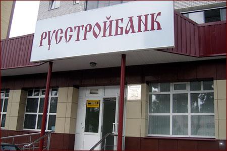 Русстройбанк открыл операционный офис в московском Доме туриста