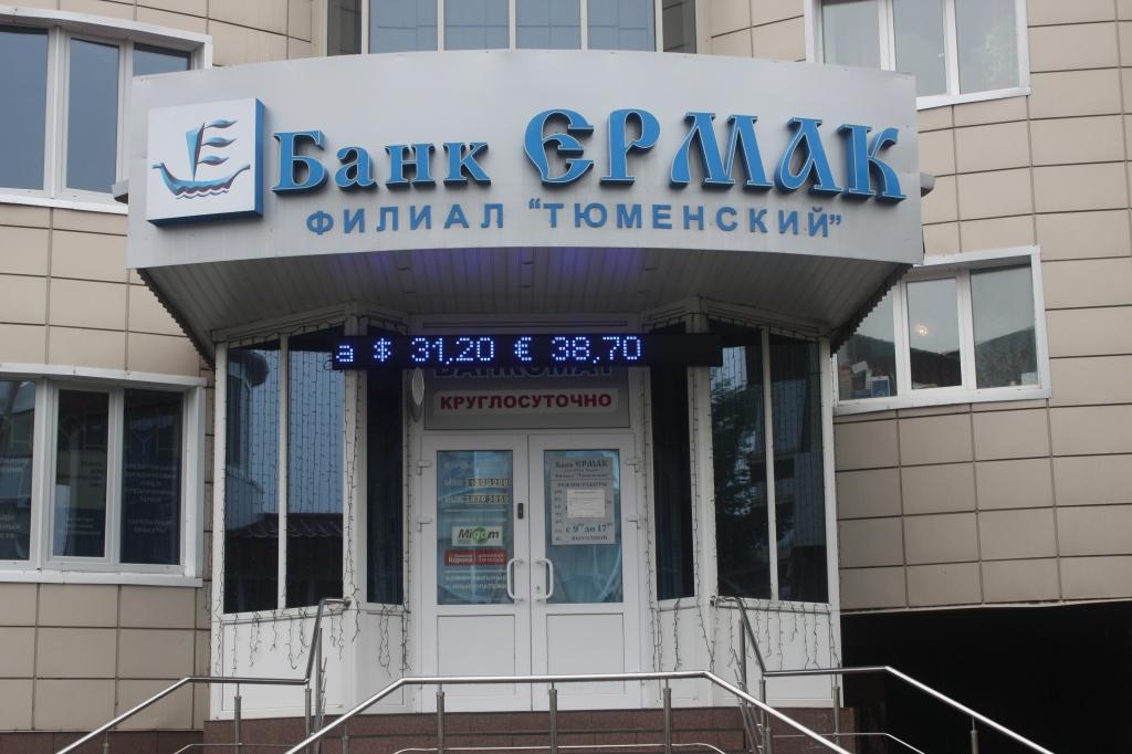 Банк «Ермак» запустил новый вклад «Доходное лето»