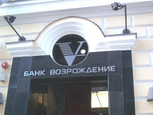 Банк «Возрождение» пополняет линейку продуктов для малого и среднего бизнеса
