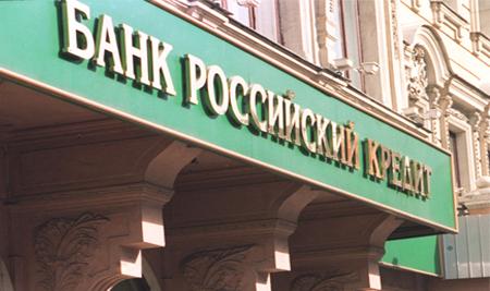 Банк «Российский Кредит» понизил ставки по вкладам