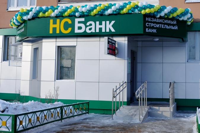 НС Банк за полгода заработал 202,3 млн рублей