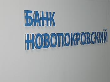 Банк «Новопокровский» обновил линейку вкладов