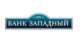 Банк «Западный» подключился к госпрограмме кредитования МСП