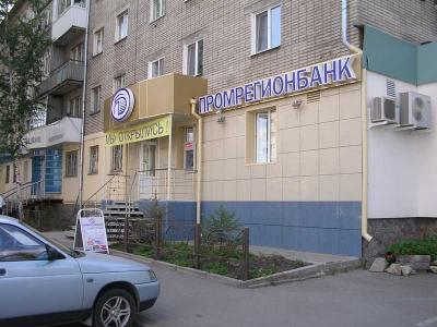 Промрегионбанк понизил ставки по вкладам в рублях