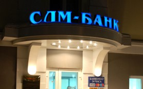 СДМ-Банк запустил сервис «Мобильный банк» для физлиц