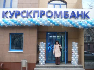 Курскпромбанк понизил ставки по вкладам в валюте