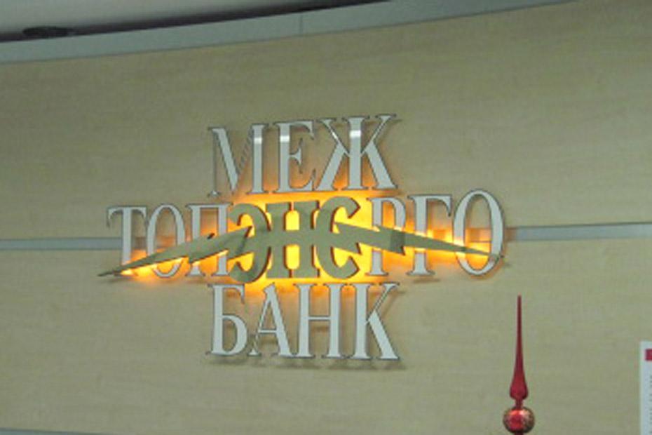 Межтопэнергобанк понизил ставки по вкладам для юрлиц в рублях