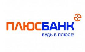 Плюс Банк увеличил сумму кредитования для малого бизнеса