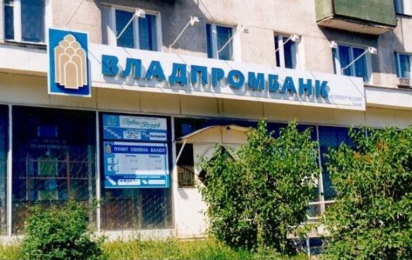 Владпромбанк предлагает «Мультивалютный» вклад