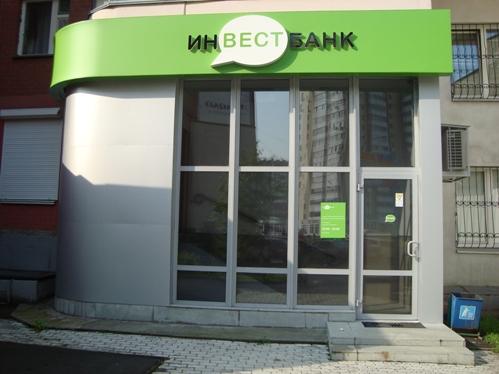 Инвестбанк предлагает вклад «ИнвестЛето»