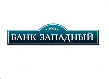Банк «Западный» повысил процентные ставки по рублевым вкладам