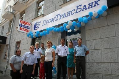 Новый кредит под залог земельного участка от Промтрансбанка