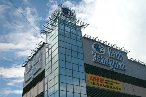 Банк «Западный» снизил ставки по рублевым вкладам