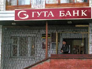 Гута-Банк ввел в действие новый потребительский кредит «Без справок»