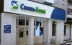 Связь-Банк установил терминалы бесконтактной оплаты в почтовых отделениях Казани