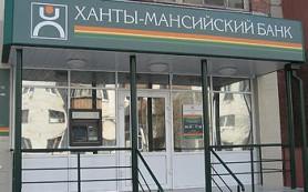 Ханты-Мансийский Банк понизил ставки по вкладам в евро