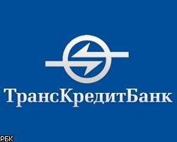 Транскредитбанк понизил ставки по вкладу «Экспресс»