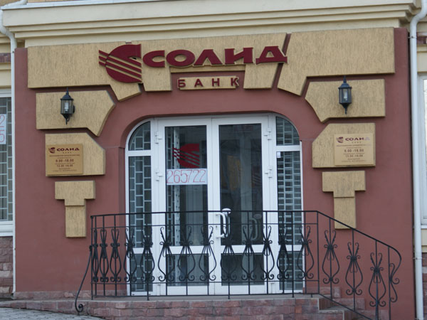 Солид Банк обновил линейку вкладов