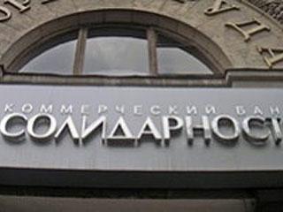 Банк «Солидарность» понизил ставки по вкладам