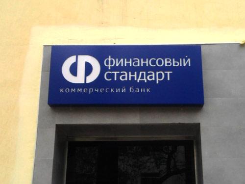 Банк «Финансовый Стандарт» понижает ставки по трем вкладам в рублях