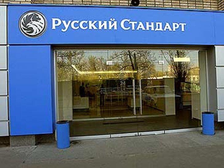 Банк «Русский Стандарт» открыл офис в Кирово-Чепецке