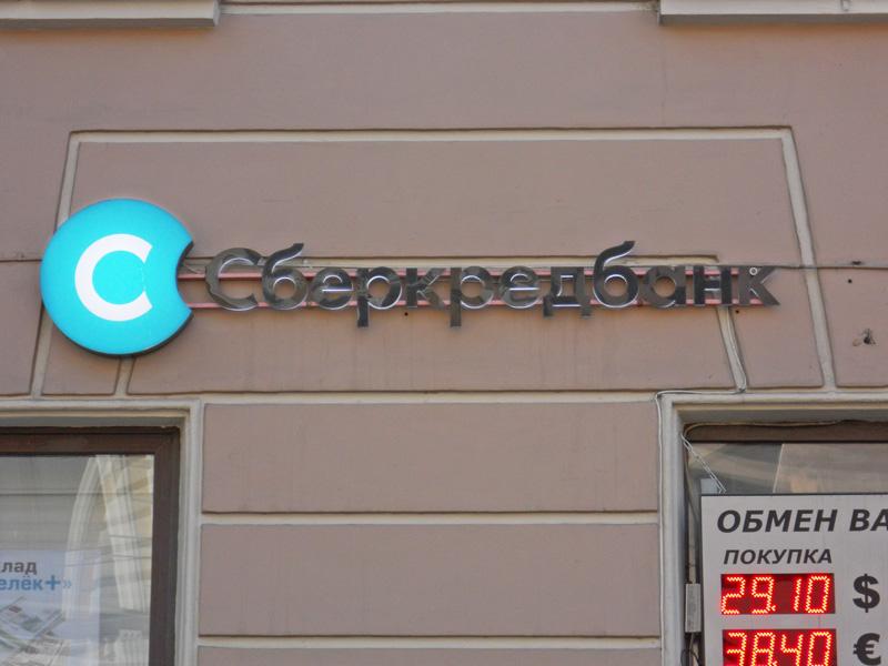 Сберкред Банк повысил ставки в рублях по вкладу «Копи и трать!»