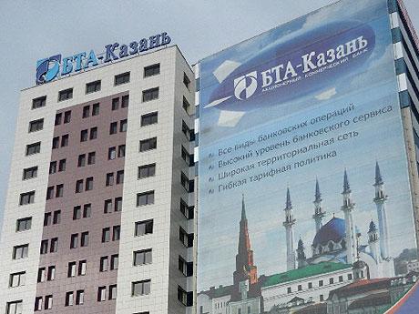 Банк «БТА-Казань» запускает автокредит с государственным субсидированием