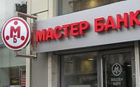 Мастер-Банк снизил процентные ставки по вкладам в рублях