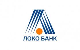 Локо-Банк участвует в программе государственного субсидирования автокредитов