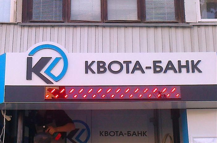 Квота-Банк понизил ставки в рублях по вкладам «Високосный» и «Универсальный — VIP»