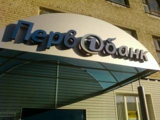 Первобанк открыл новый офис в Екатеринбурге