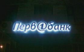 Первобанк открыл офис в Костроме