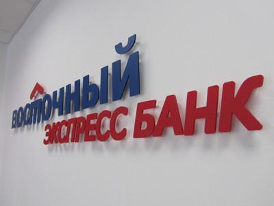 Восточный Экспресс Банк понизил ставки по вкладам в рублях и валюте