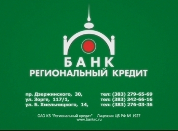 Банк «Региональный Кредит» понизил доходность рублевых депозитов