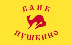 Банк «Пушкино» понизил ставки по вкладам