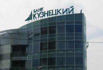 Банк «Кузнецкий» снизил процентные ставки по вкладам