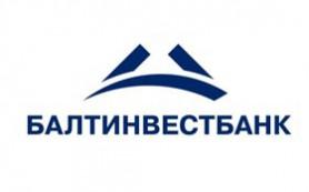 Балтинвестбанк изменил параметры кредитования малого и среднего бизнеса