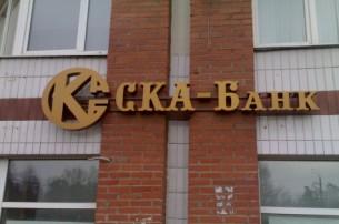 СКА-Банк разработал вклад «К юбилею твоего города»