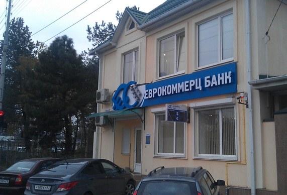 Банк «Еврокоммерц» ввел новый вклад «Осенний марафон»