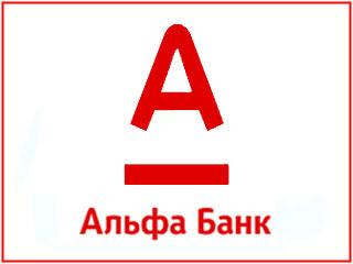 Альфа банк — среди лидеров по выпуску кредитных карт