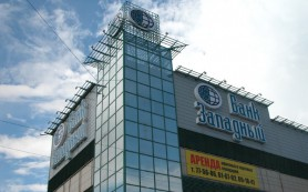 Банк «Западный» снизил ставки по вкладам в иностранной валюте