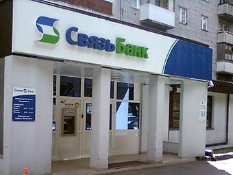 Открыт операционный офис Связь-Банка в Кисловодске