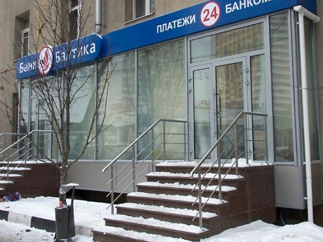 Банк «Балтика» предлагает вклад «Максимум возможностей»