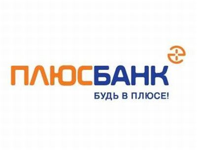 Погашать кредиты в Плюс Банке можно через отделения Почты России