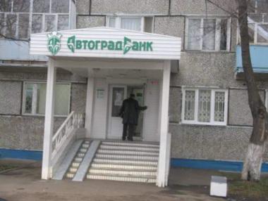 Автоградбанк предлагает кредит «Проще простого»